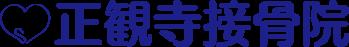 正観寺接骨院グループのご案内|高崎市の交通事故治療・労災は、正観寺接骨院。前橋インターより車で5分